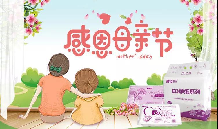 产妇卫生纸|产妇纸|产妇月子纸|月子纸OME定制|孕产妇用纸|医用B超擦拭纸|医院用纸
