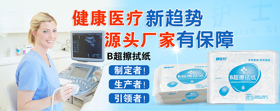 产妇卫生纸|产妇专用纸|产妇月子纸|OME定制|医用B超擦拭纸|医院用纸|诚招代理