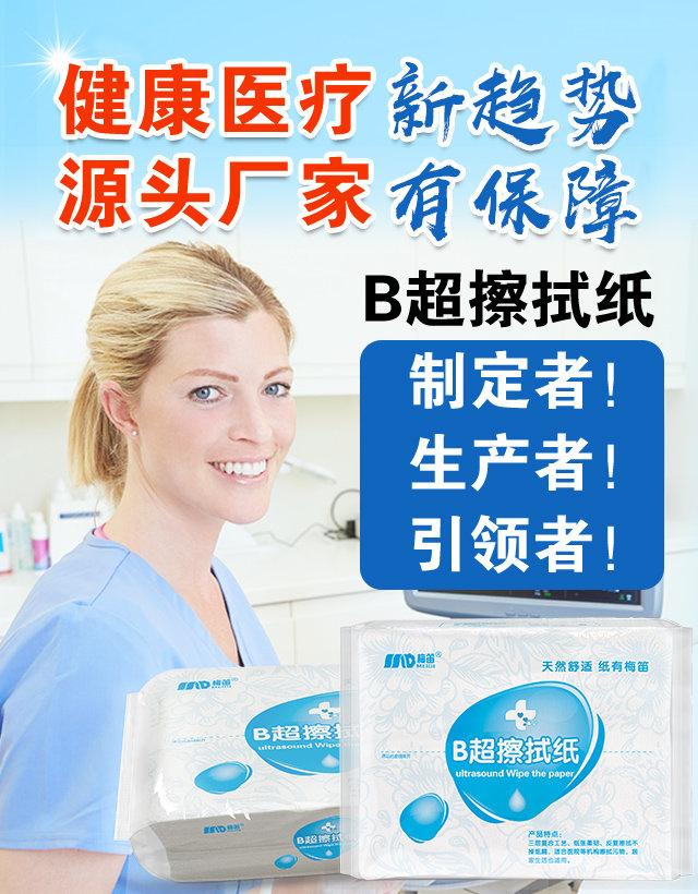 产妇卫生纸 产妇专用纸 产妇月子纸 OME定制 医用B超擦拭纸 医院用纸 诚招代理